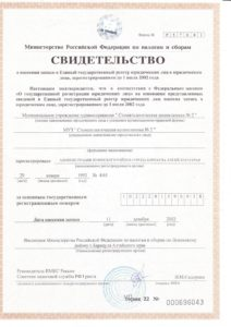 Свидетельство о внесении в Единый государственный реестр