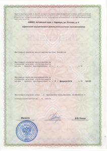 Лицензия №ЛО-22-01-002702